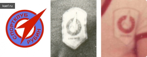 Эмблема «Рубина» в 70-80-е годы и её вариации